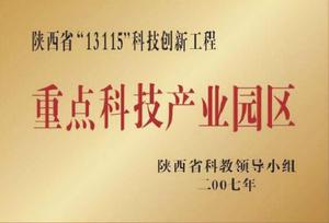 """陕西""""13115""""重点科技产业园区"""
