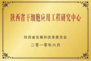 陕西省干细胞应用工程研究中心